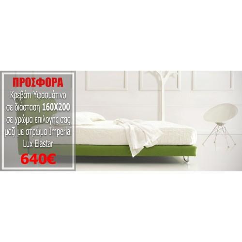 Κρεβάτι Υφασμάτινο 160Χ200 μαζί με στρώμα Imperial Lux Elastar